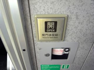 ドア開閉ボタン