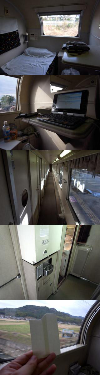 富士車内にて