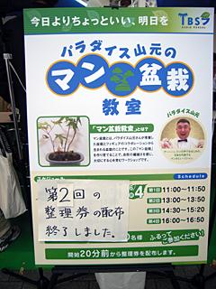 20060604マン盆栽イベント2