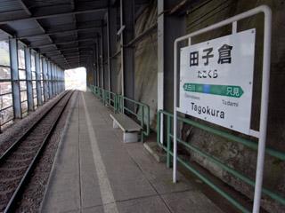 田子倉駅2