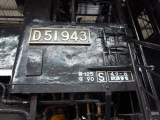 D51-493@入山瀬公園