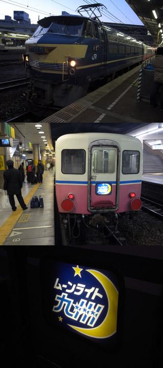 ムーンライト九州@新大阪駅