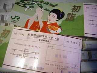 弥彦初詣フリーきっぷ