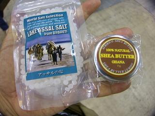 おみやげは塩とシアバター