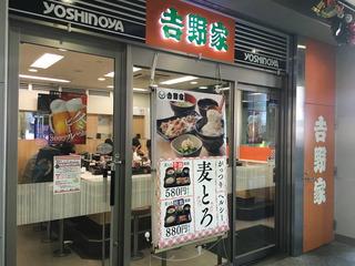 吉野家@拝島駅