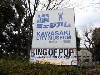 川崎市民ミュージアム行き