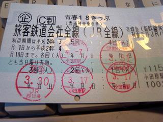 2012春の18きっぷ終了