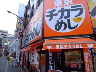 焼き牛丼@東京チカラめし