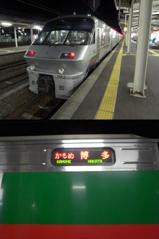 かもめ@長崎駅