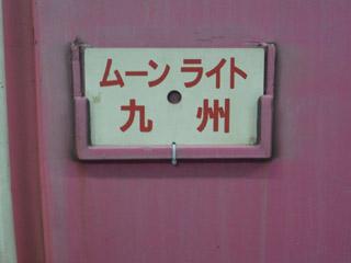 ムーンライト九州2