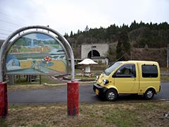青函トンネル公園