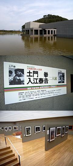 土門拳記念館20060429
