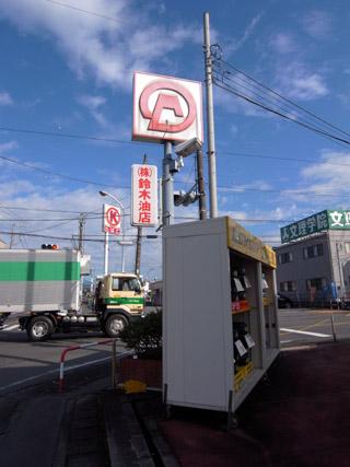 昭和石油ロゴ