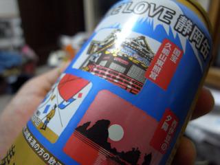 静岡缶の麦とホップ