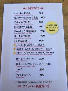 menu@furappa-