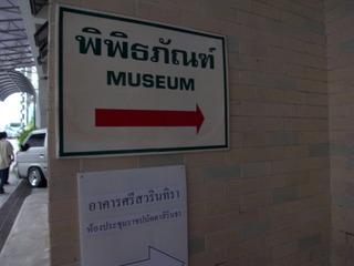 シリラート病院ミュージアム