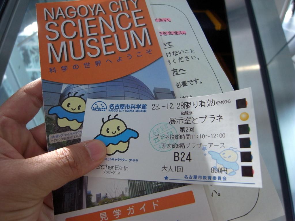 8b3f51729ebbd マンボな毎日 名古屋市科学館