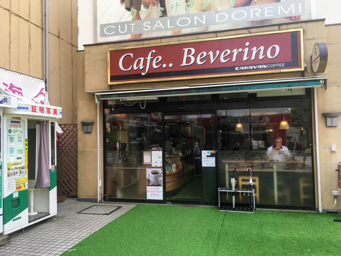 8915c23ee47af 海老名にちょいと映画を見に来たのですが、ちょいと時間があったので時間調整をすることに。訪問したのはカフェベヴェリーノです。イオン入り口にあるお店で昔は  ...