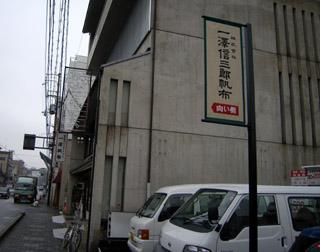 一澤vs信三郎