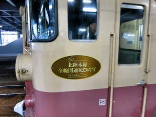 北陸本線100年