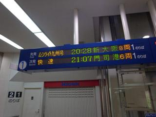 博多駅出発待ち