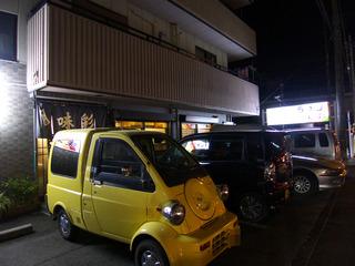 味彩駐車場