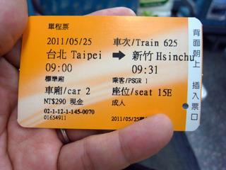 台湾新幹線切符