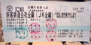 夏の18きっぷ終了