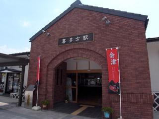 休憩@喜多方駅
