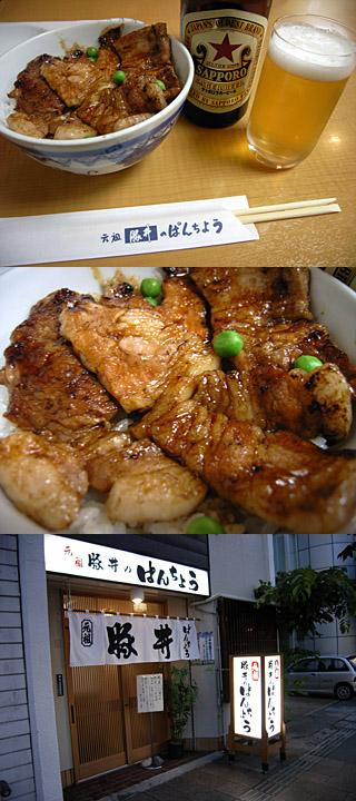 豚丼@ぱんちょう