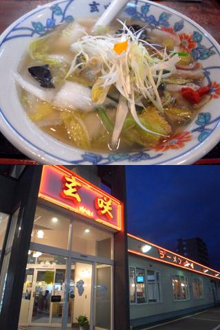 龍舟麺@玄咲