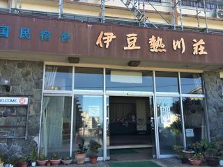 伊豆熱川荘