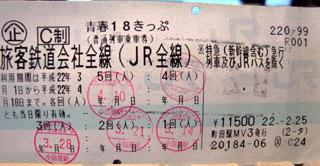 18きっぷ2010春