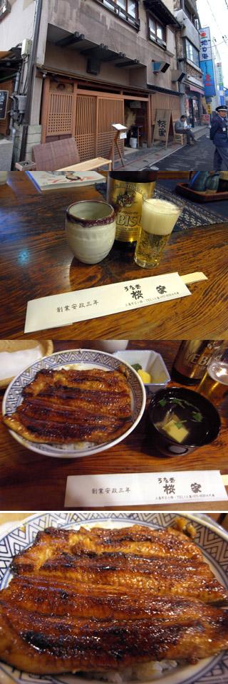 鰻丼@桜家