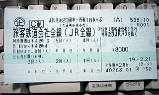 20年記念18きっぷ