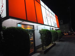 札幌ラーメン山竹