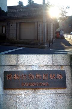 博物館動物園前駅跡