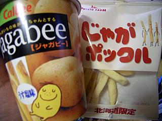 食べ比べ(jagabee VS じゃがポックル)