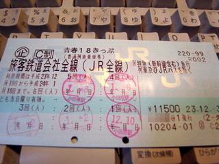 2011-冬18切符終了