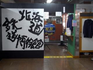 北海道鉄道博物館