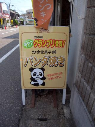 パンダ焼き