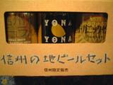 信州の地ビール