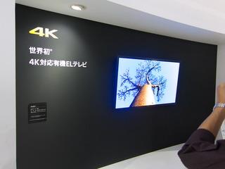 4K×有機EL