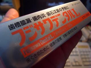 藤沢薬用デンタル