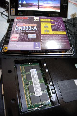 SA5SX12Aメモリー交換