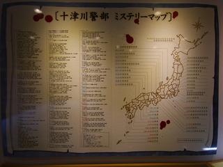 十津川警部ミステリーマップ