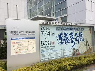 新潟県万代島美術館