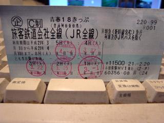 18きっぷ2009春