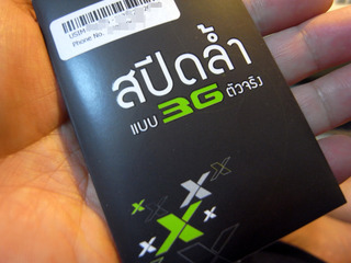 i-mobile-SIM