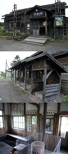 恵比島駅(明日萌駅)